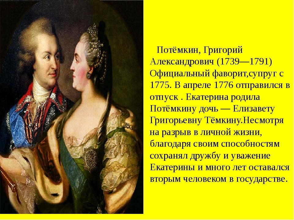 Потёмкин, Григорий Александрович (1739—1791) Официальный фаворит,супруг с 17...