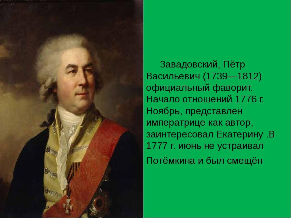 Завадовский, Пётр Васильевич (1739—1812) официальный фаворит. Начало отношен...