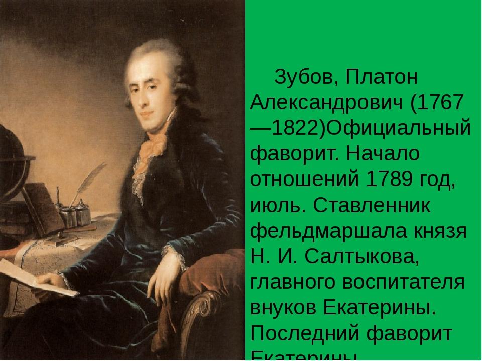 Зубов, Платон Александрович (1767—1822)Официальный фаворит. Начало отношений...