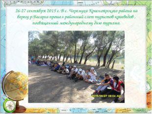 26-27 сентября 2015 г. В с. Черемуха Красноярского района на берегу р.Басарга