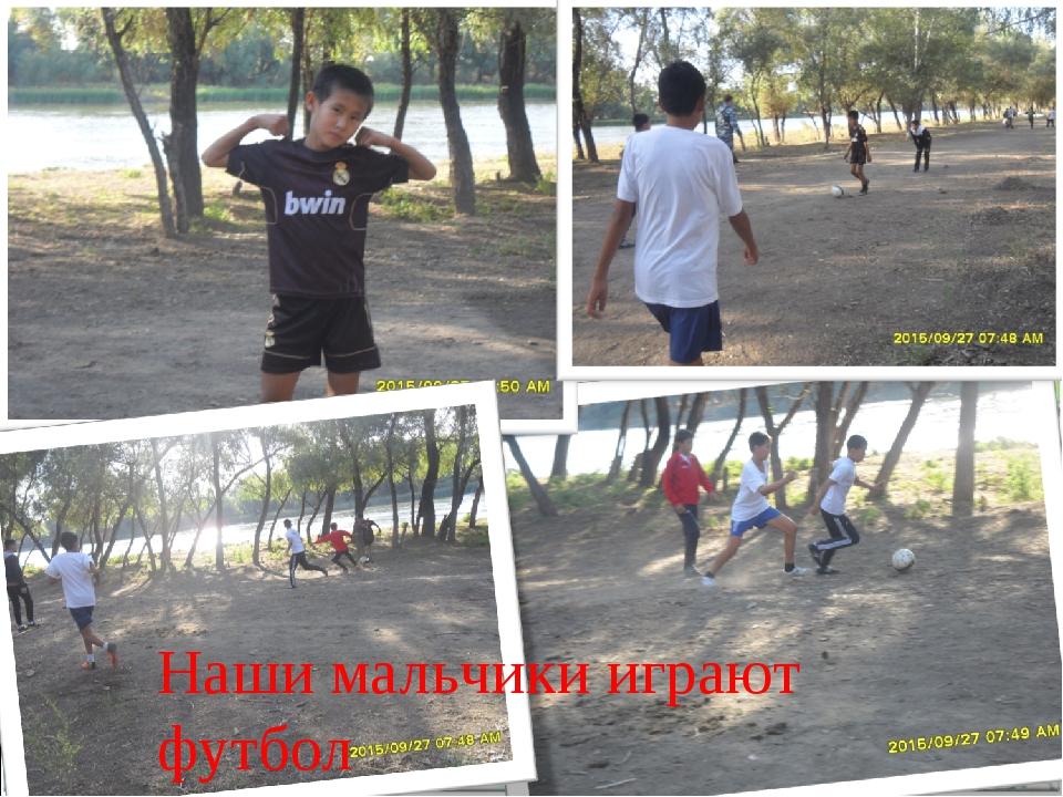 Наши мальчики играют футбол