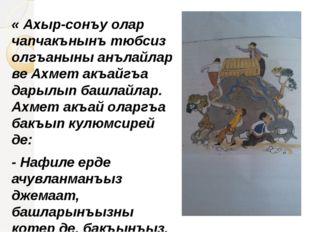 « Ахыр-сонъу олар чапчакънынъ тюбсиз олгъаныны анълайлар ве Ахмет акъайгъа д