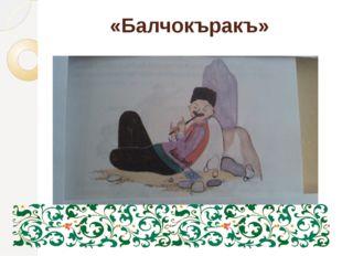 «Балчокъракъ»