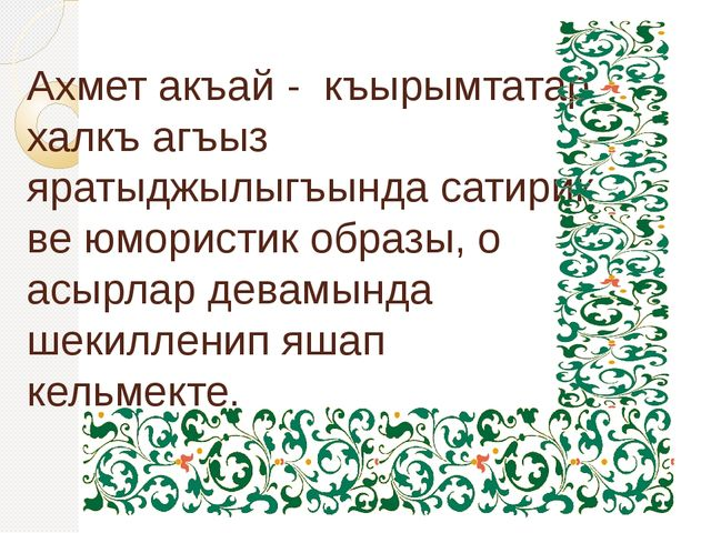 Ахмет акъай - къырымтатар халкъ агъыз яратыджылыгъында сатирик ве юмористик о...