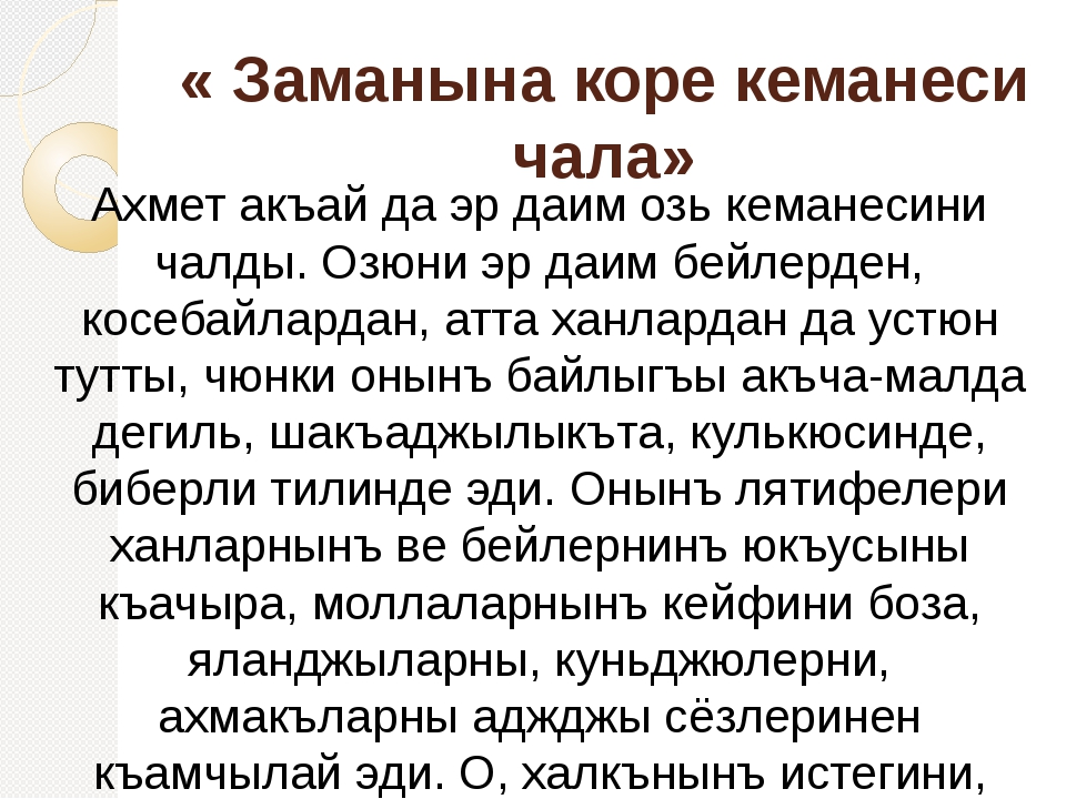 « Заманына коре кеманеси чала» Ахмет акъай да эр даим озь кеманесини чалды. О...
