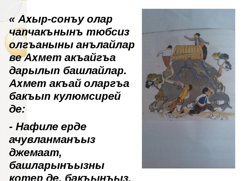« Ахыр-сонъу олар чапчакънынъ тюбсиз олгъаныны анълайлар ве Ахмет акъайгъа д...