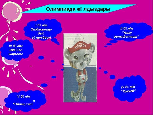 """. Олимпиада жұлдыздары ІІ бөлім """"Алау эстафетасы"""" І бөлім Отбасылар-дың сәлем..."""