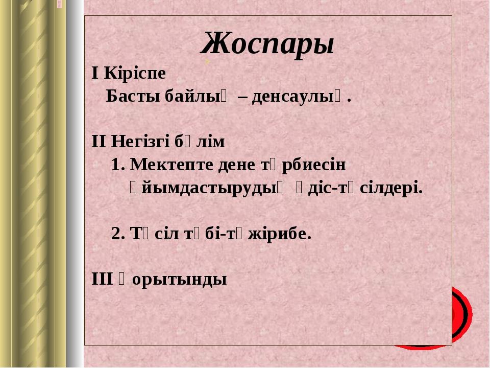 Жоспары І Кіріспе Басты байлық – денсаулық. ІІ Негізгі бөлім 1. Мектепте ден...