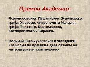 Премии Академии: Ломоносовская, Пушкинская, Жуковского, графа Уварова, митроп