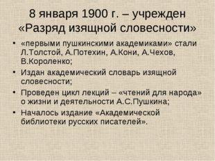 8 января 1900 г. – учрежден «Разряд изящной словесности» «первыми пушкинскими