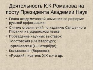 Деятельность К.К.Романова на посту Президента Академии Наук Глава академическ