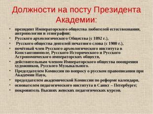 Должности на посту Президента Академии: президент Императорского общества люб
