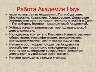 Работа Академии Наук укрепилась связь Академии с Петербургским, Московским, К