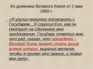 Из дневника Великого Князя от 2 мая 1889 г. «Я улучил минутку поговорить с Го