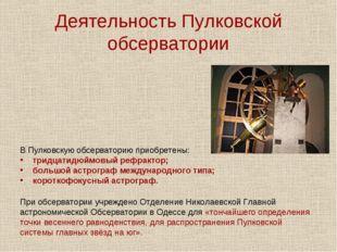 Деятельность Пулковской обсерватории В Пулковскую обсерваторию приобретены: т