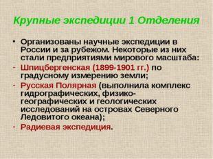 Крупные экспедиции 1 Отделения Организованы научные экспедиции в России и за