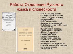 Работа Отделения Русского языка и словесности 1891 г. – выход 1 тома Словаря