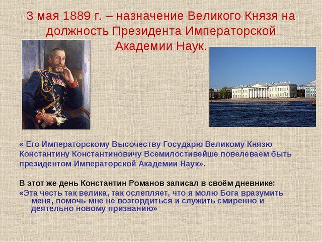 3 мая 1889 г. – назначение Великого Князя на должность Президента Императорск...