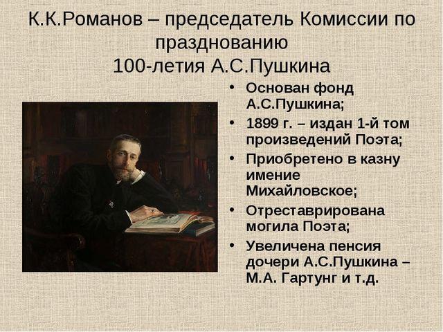 К.К.Романов – председатель Комиссии по празднованию 100-летия А.С.Пушкина Осн...