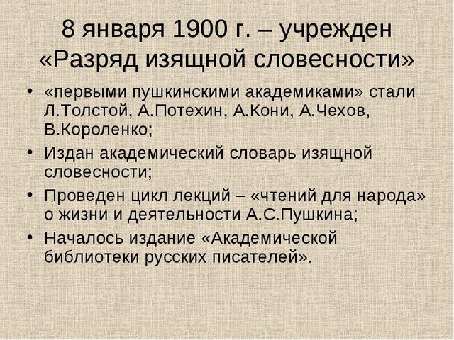 8 января 1900 г. – учрежден «Разряд изящной словесности» «первыми пушкинскими...