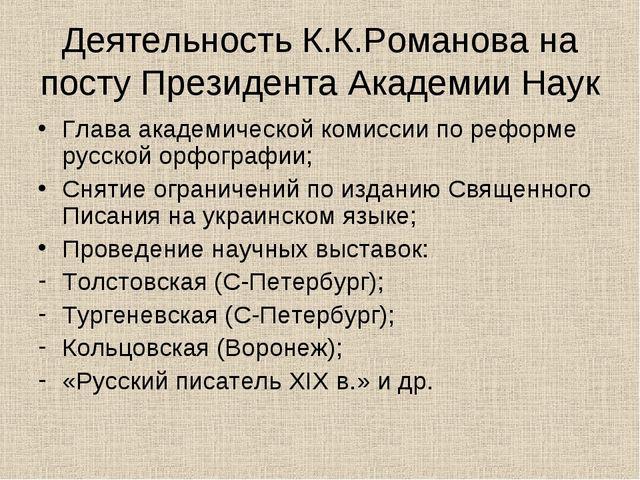 Деятельность К.К.Романова на посту Президента Академии Наук Глава академическ...