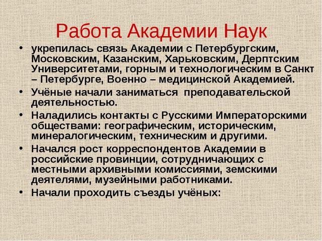 Работа Академии Наук укрепилась связь Академии с Петербургским, Московским, К...