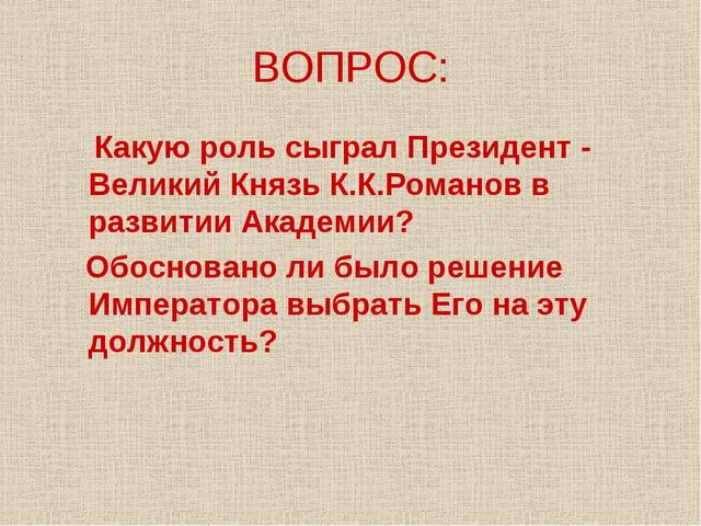 ВОПРОС: Какую роль сыграл Президент - Великий Князь К.К.Романов в развитии Ак...