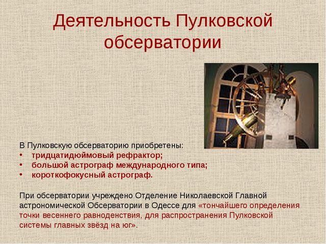 Деятельность Пулковской обсерватории В Пулковскую обсерваторию приобретены: т...