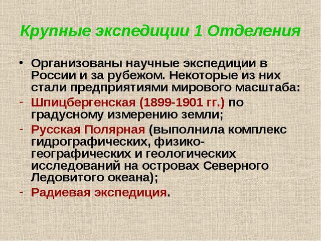 Крупные экспедиции 1 Отделения Организованы научные экспедиции в России и за...
