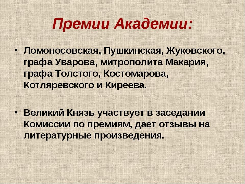 Премии Академии: Ломоносовская, Пушкинская, Жуковского, графа Уварова, митроп...