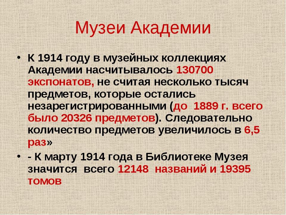 Музеи Академии К 1914 году в музейных коллекциях Академии насчитывалось 13070...