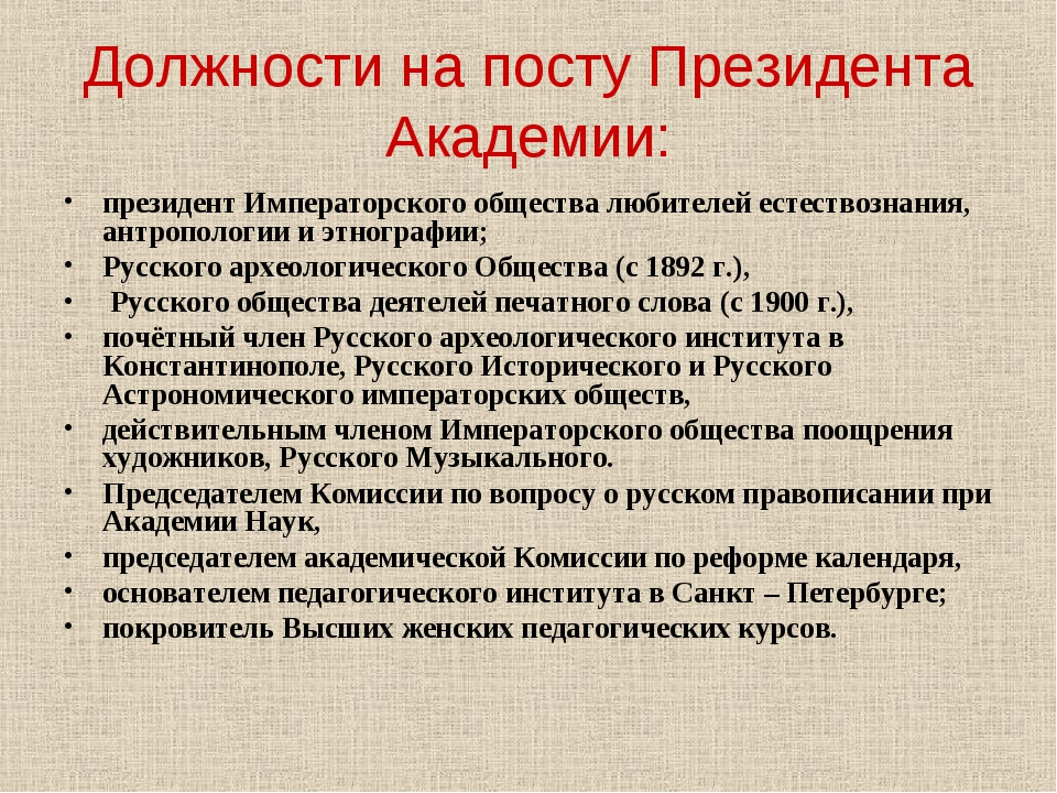 Должности на посту Президента Академии: президент Императорского общества люб...