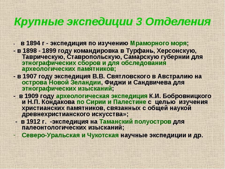 Крупные экспедиции 3 Отделения - в 1894 г - экспедиция по изучению Мраморного...