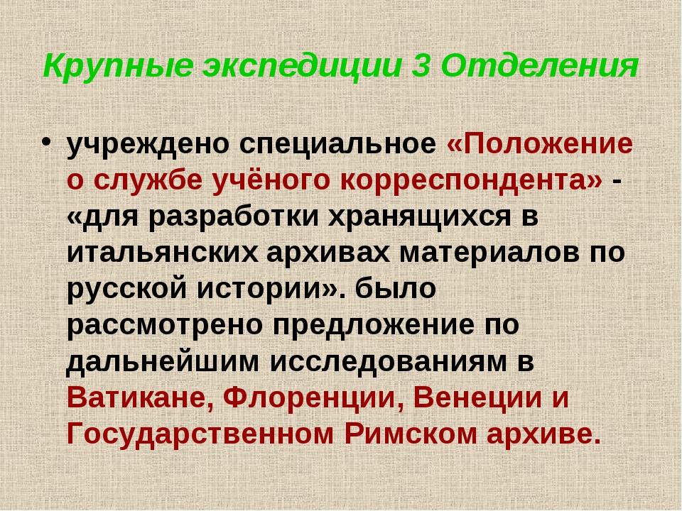Крупные экспедиции 3 Отделения учреждено специальное «Положение о службе учён...
