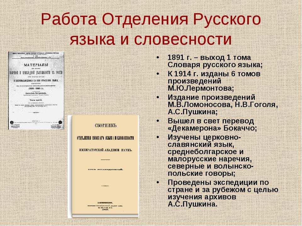 Работа Отделения Русского языка и словесности 1891 г. – выход 1 тома Словаря...