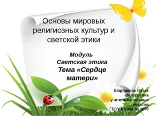 Шорникова Ольга Валерьевна учитель начальных классов ГБОУ Школа № 2070 Основ