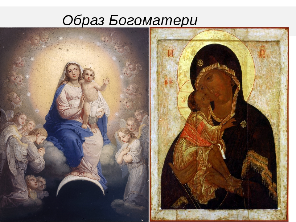 Образ Богоматери