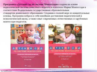 Программа «Детский сад по системе Монтессори»создана на основе педагогическо