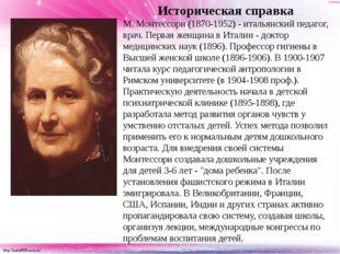 Историческая справка М. Монтессори (1870-1952) - итальянский педагог, врач. П