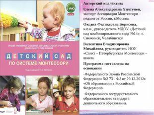 Авторский коллектив: Елена Александровна Хилтунен, эксперт Ассоциации Монтесс