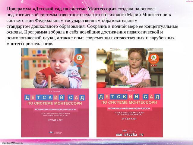 Программа «Детский сад по системе Монтессори»создана на основе педагогическо...