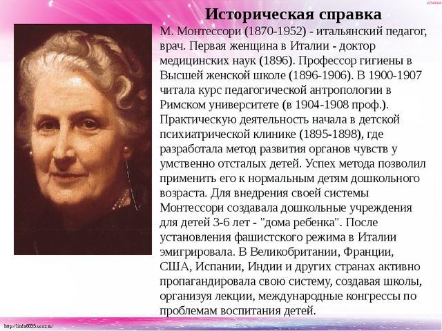 Историческая справка М. Монтессори (1870-1952) - итальянский педагог, врач. П...
