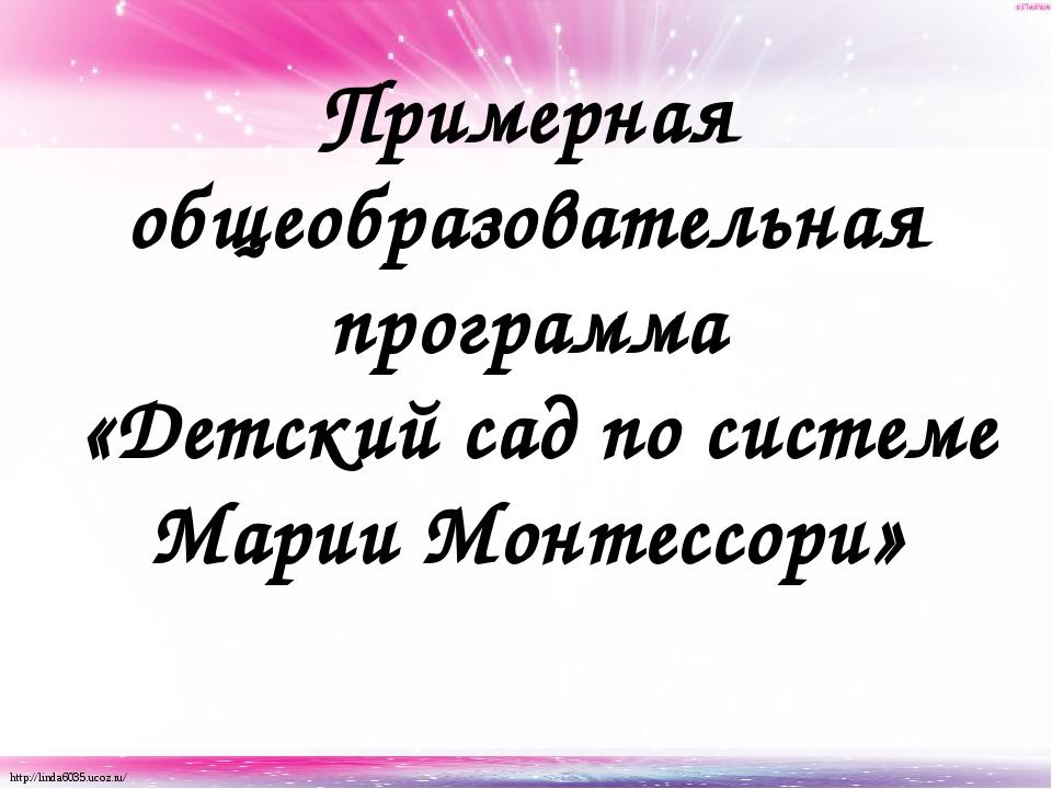 Примерная общеобразовательная программа «Детский сад по системе Марии Монтесс...
