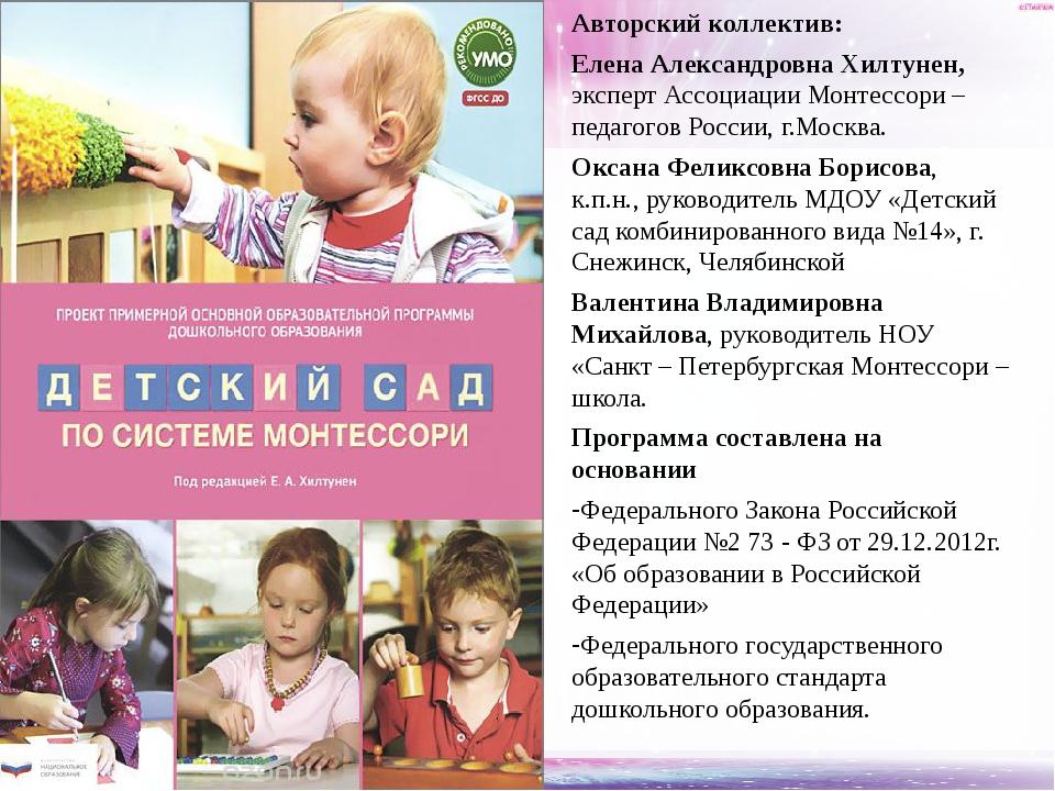 Авторский коллектив: Елена Александровна Хилтунен, эксперт Ассоциации Монтесс...