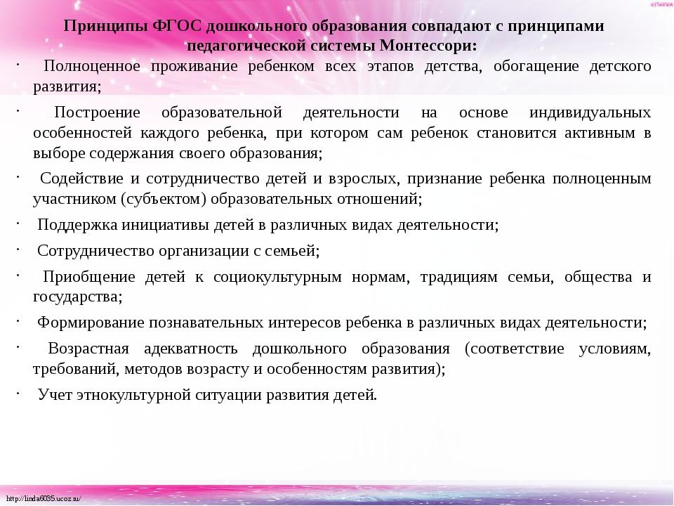 Принципы ФГОС дошкольного образования совпадают с принципами педагогической с...