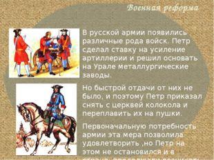 Военная реформа В русской армии появились различные рода войск. Петр сделал с