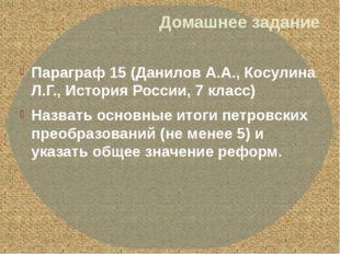 Домашнее задание Параграф 15 (Данилов А.А., Косулина Л.Г., История России, 7