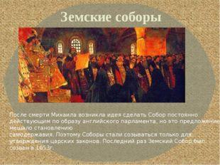 Земские соборы После смерти Михаила возникла идея сделать Собор постоянно дей