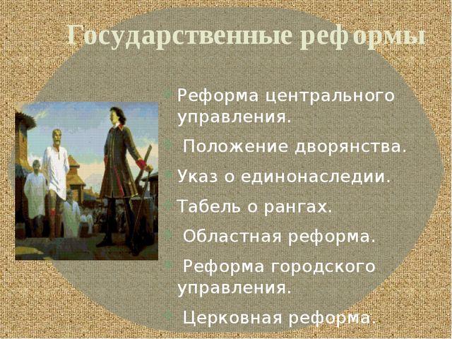 Государственные реформы Реформа центрального управления. Положение дворянства...