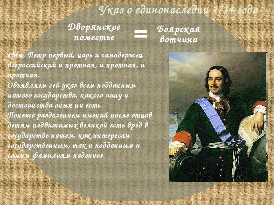 Указ о единонаследии 1714 года Дворянское поместье Боярская вотчина = «Мы, Пе...